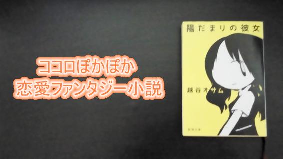 【小説】陽だまりの彼女