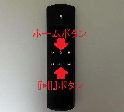 リモコンボタン