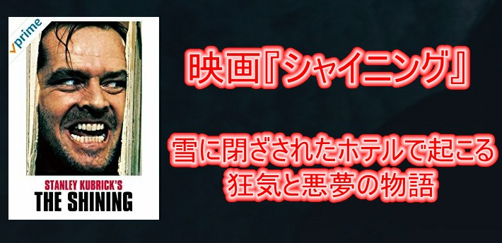【映画】シャイニング