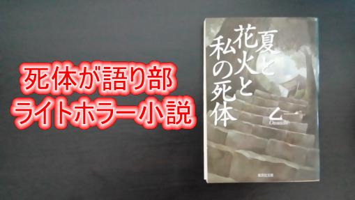 【小説】夏と花火と私の死体