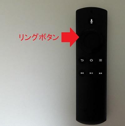 リングボタン