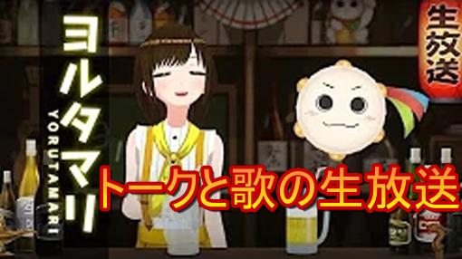 ヨルタマリ~かしこまりさんとパンディの生放送~