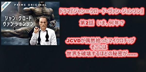 ドラマ『ジャン=クロード・ヴァン・ジョンソン』第2話 いま、何年? あらすじと感想