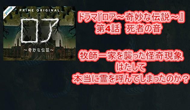 ドラマ『ロア~奇妙な伝説~』第4話 死者の音