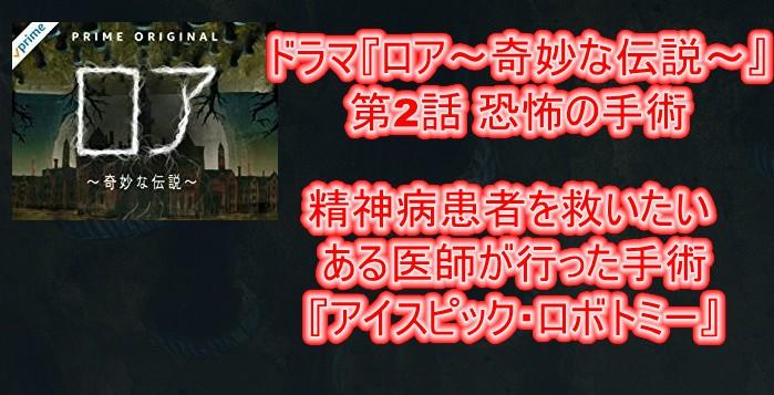 ドラマ『ロア~奇妙な伝説~』エピソード1第2話 恐怖の手術