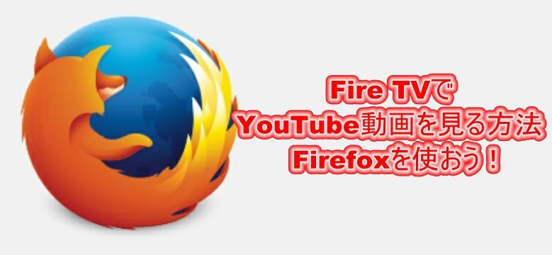 Fire TVにFirefoxをインストールしてYouTube動画を見る方法