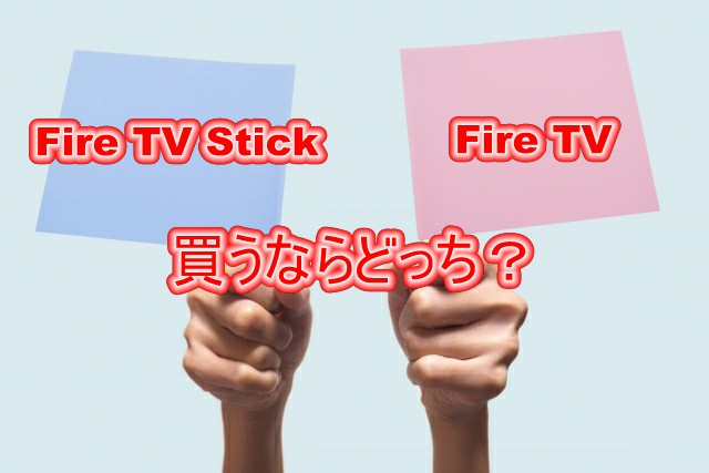 Fire TV StickとFire TVを比較