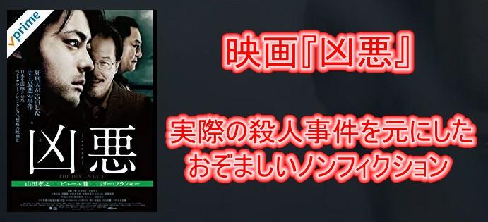 映画】凶悪~あらすじと感想~実...