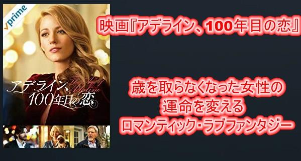 映画『アデライン、100年目の恋』