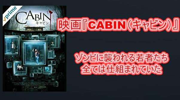 映画『CABIN(キャビン)』あらすじと感想