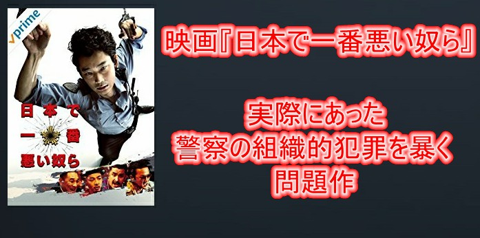 映画『日本で一番悪い奴ら』