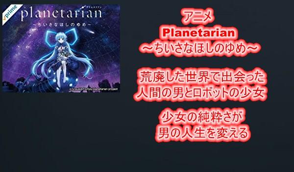 アニメ『Planetarian~ちいさなほしのゆめ~』あらすじと感想