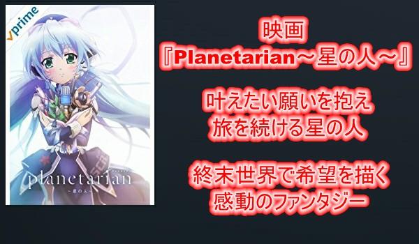 映画『Planetarian~星の人~』あらすじと感想