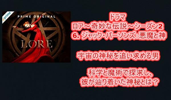 ドラマ『ロア~奇妙な伝説~シーズン2 6. ジャック・パーソンズ:悪魔と神』あらすじと感想