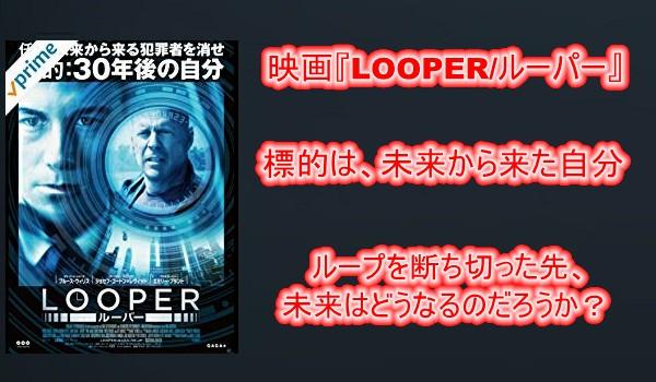 映画『LOOPER/ルーパー』あらすじと感想