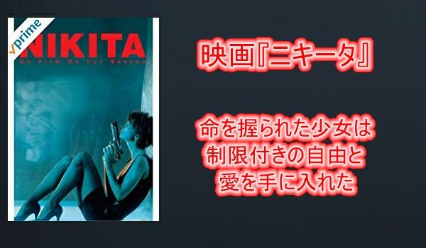 映画『ニキータ』あらすじと感想