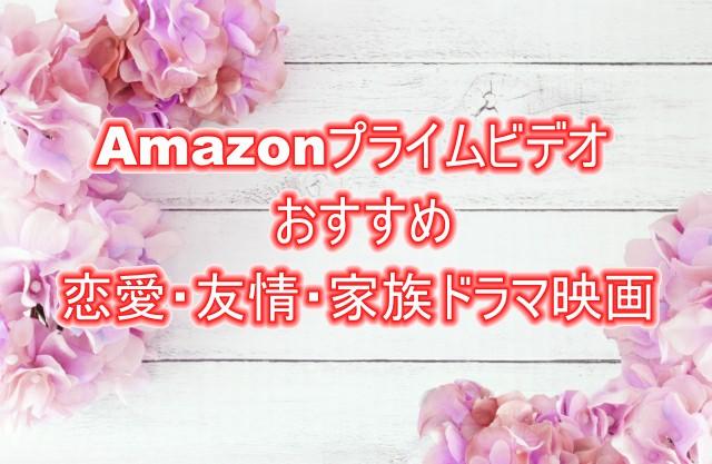Amazonプライムビデオのおすすめ恋愛映画・友情映画・家族ドラマ映画