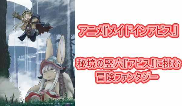 アニメ『メイドインアビス』あらすじと感想