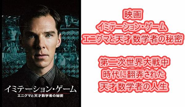 映画『イミテーション・ゲーム/エニグマと天才数学者の秘密』あらすじと感想