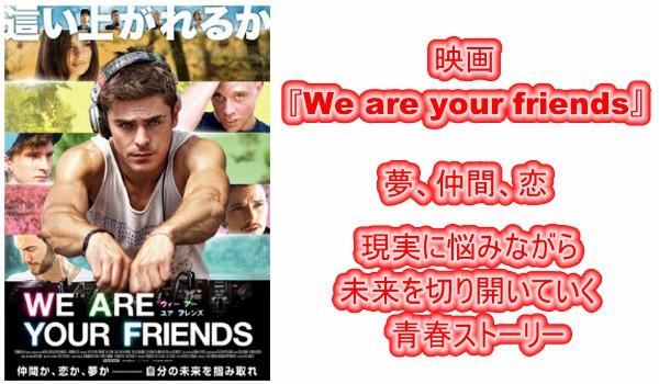 映画『We are your friends』あらすじと感想