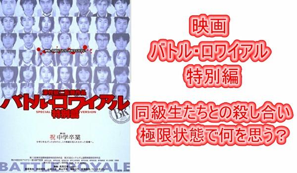 映画『バトル・ロワイアル 特別編』あらすじと感想
