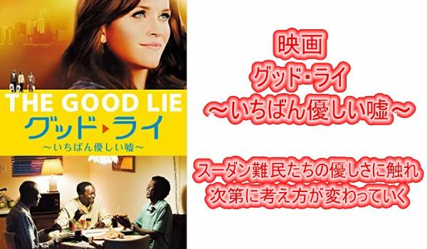 映画『グッド・ライ~いちばん優しい嘘~』あらすじと感想