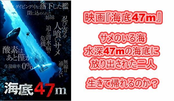 映画『海底47m』あらすじと感想