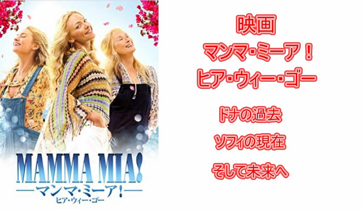映画『マンマ・ミーア!ヒア・ウィー・ゴー』あらすじと感想